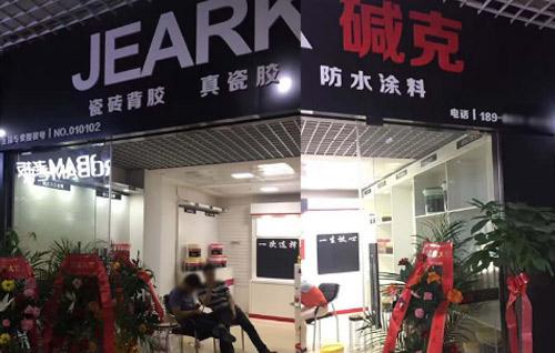 武汉碱克瓷砖背胶专卖店|湖北碱克代理加盟商