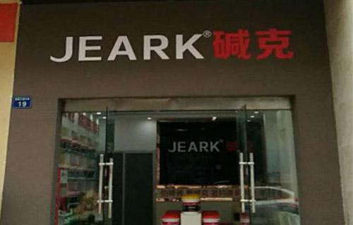 江西宜春JEARK碱克瓷砖背胶专营店