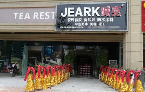JEARK碱克专卖店:江西抚州碱克瓷砖背胶、瓷砖胶、防水涂料专卖店
