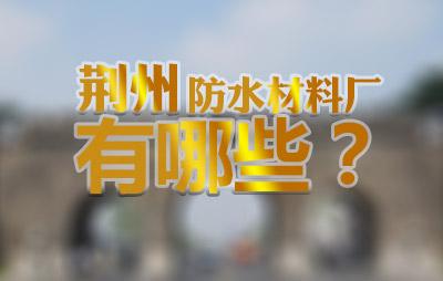 荆州防水材料厂有哪些