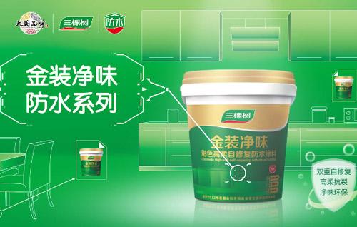 新品福利 | 金装净味防水涂料产品家族缤纷上市