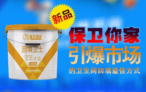 保卫你家新品 | 引爆市场的卫生间回填最佳方式,就在这里!