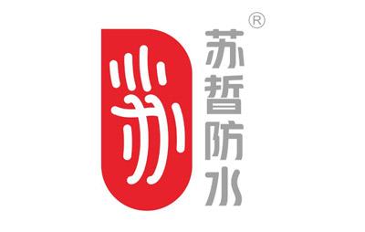苏��防水品牌logo图片