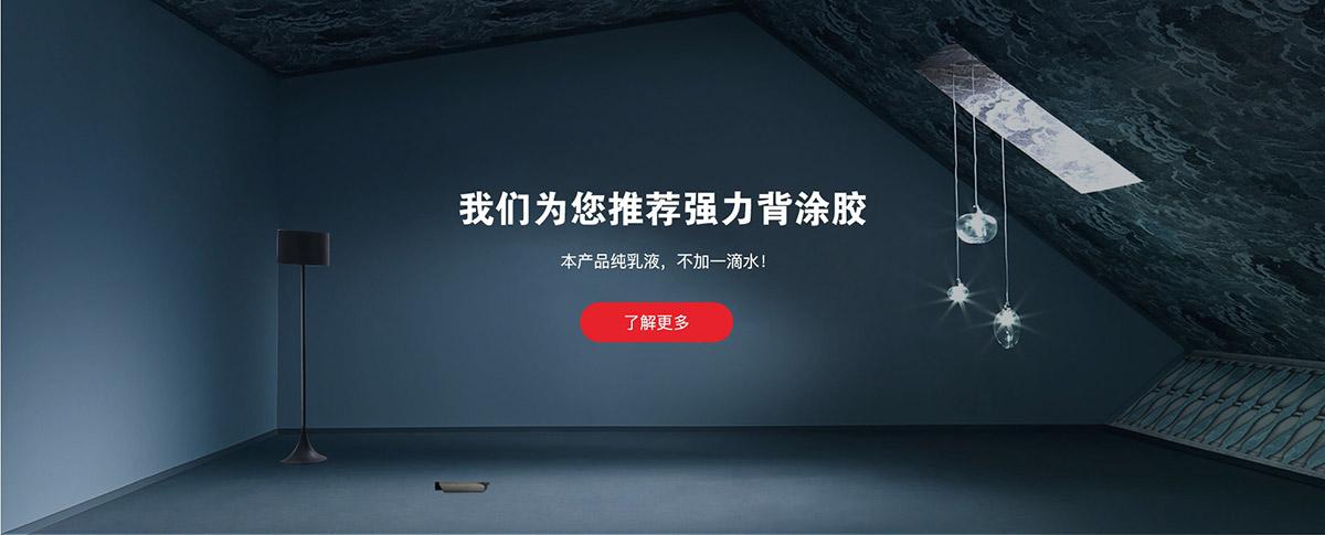 广州莱特建材有限公司苏晢防水代理加盟