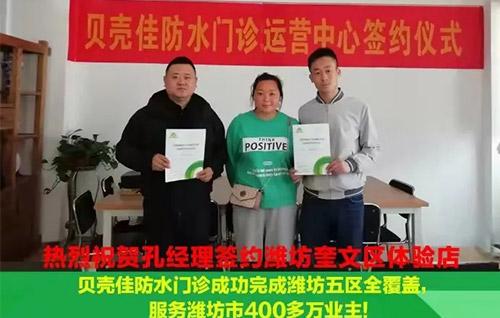 热烈庆祝孔经理签约潍坊奎文区体验店!