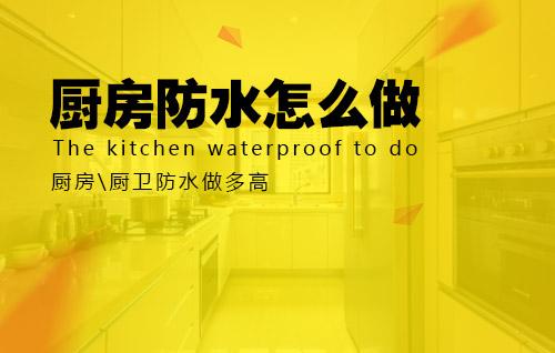 厨房防水怎么做