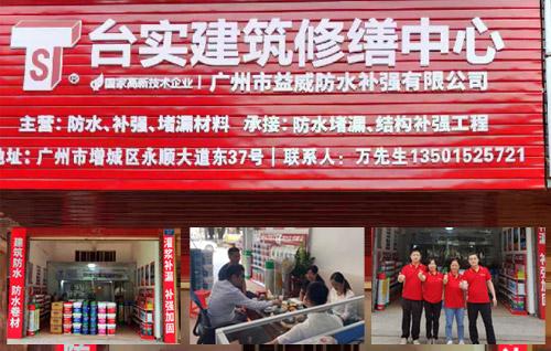 热烈祝贺台实增城建筑修缮中心正式开业运营