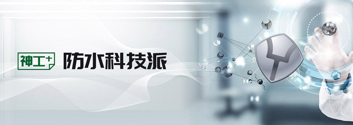 长沙大禹建材科技有限公司