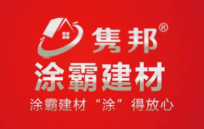 隽邦品牌logo