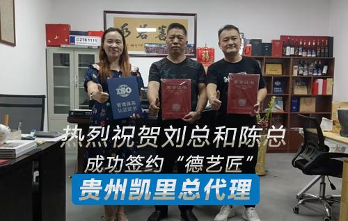 """热烈祝贺刘总和陈总成功签约""""德艺匠""""贵州凯里总代理"""