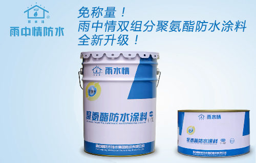 免称量!雨中情双组分聚氨酯防水涂料全新升级!