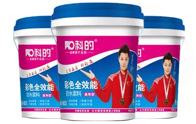 科的科的彩色K11通用型防水浆料彩色全效能防