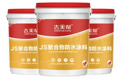 吉美帮JS聚合物防水涂料(双组份)