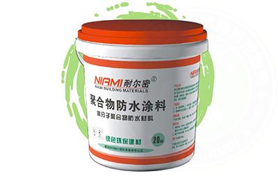 耐尔密广东防水品牌广东防水厂家聚合物水泥基(JS)防水涂料