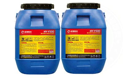 虹阳HY-Y500 聚合物水泥防水涂料