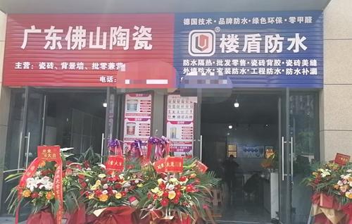 恭祝桂林楼盾防水店赵总开业大吉生意红红火火