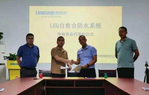 防水签约合作:朗凯奇海南省自愈合防水材料总代理签约