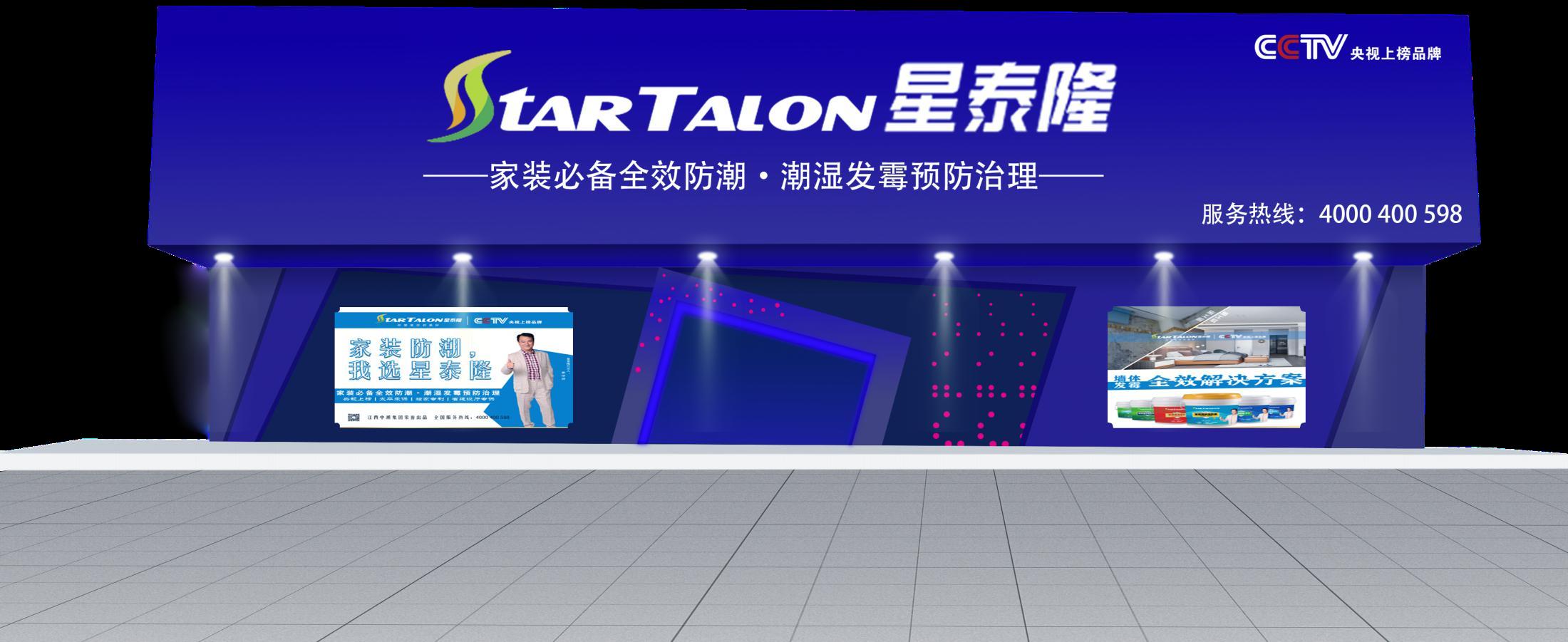 星泰隆防水防潮水性涂料招商加盟