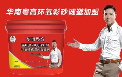 华南粤高环氧质感彩靓缝剂