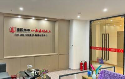 凝心聚力,共创芳华 | 建国防水福建运营中心正式成立