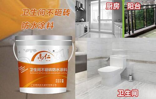 卫生间免砸砖防水哪个好?禹仁卫生间不砸砖防水涂料代理加盟合作
