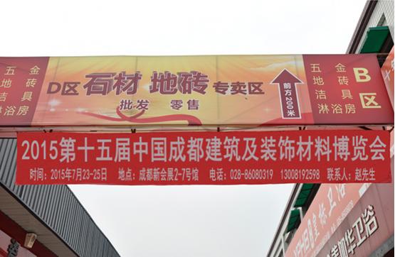 2015成都建博会7月召开 宣传广告陆续亮相各级城市建材市场