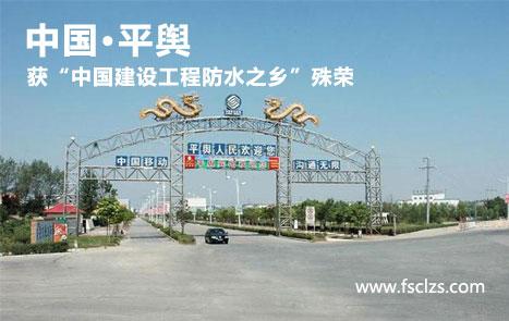 中国建设防水工程防水之乡