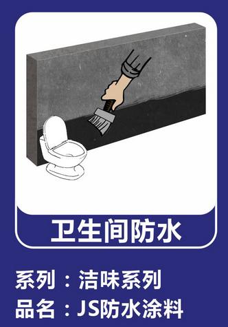 洁味系列JS防水涂料