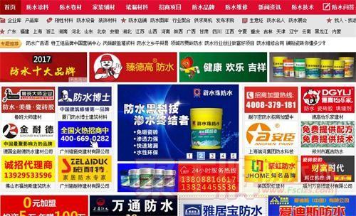 点击查看中国最大的防水行业网站-聚王牌防水招商网www.fsclzs.com详细说明