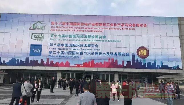 点击查看宏源防水受邀参加第十六届中国国际住宅产业暨建筑工业化产品与设备博览会详细说明