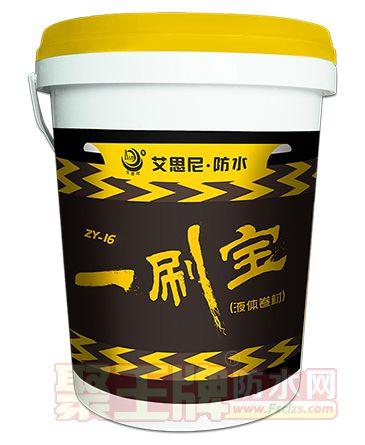 艾思尼液体卷材一刷宝在福清市龙翔空军基地学校施工现场