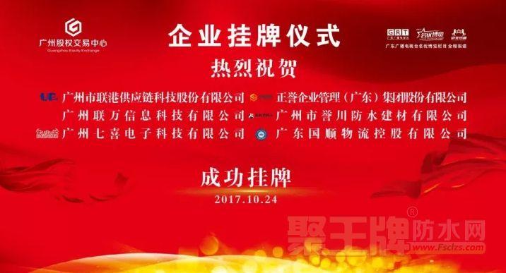 聚王牌热烈祝贺广州市誉川防水建材有限公司成功挂牌