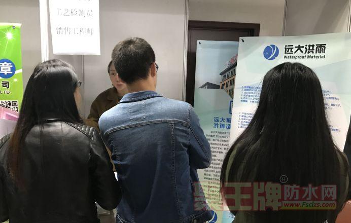 招聘会 远大洪雨参加北京化工大学秋季双选会