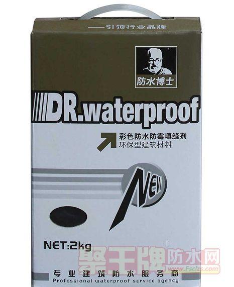 防水博士彩色防水防霉填缝剂
