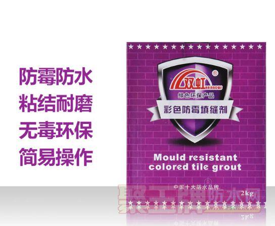 双虹彩色防潮防霉填缝剂