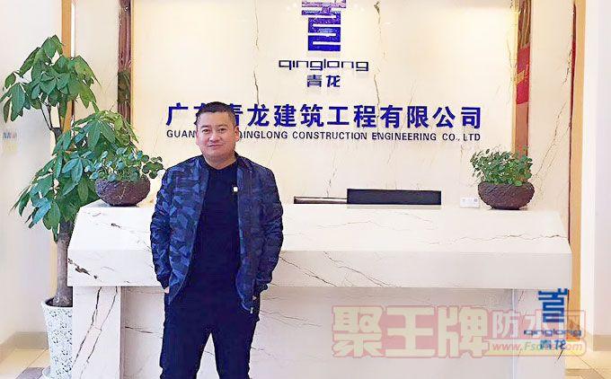 惠州防水代理商赵建军作为青龙在惠州防水市场独家代理