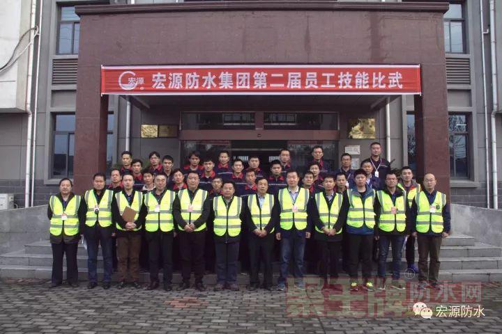 点击查看宏源防水生产系统第二届员工技能大赛等活动在华东生产基地举行详细说明