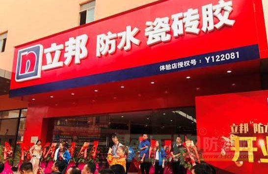 立邦防水瓷砖胶体验店盛大开业 打造家居生活新体验