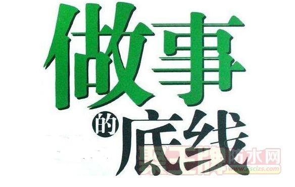 【防水】质检总局张文兵:不管怎么样创新,都要守住安全底线!