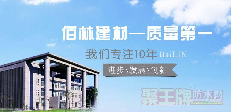 广州佰林建材有限公司.png