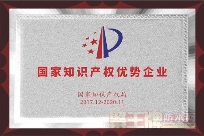 """聚王牌祝贺:金雨伞防水荣获""""国家知识产权优势企业""""荣誉称号"""