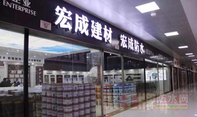 宏成企业2017杭州配送中心开业盛典.png