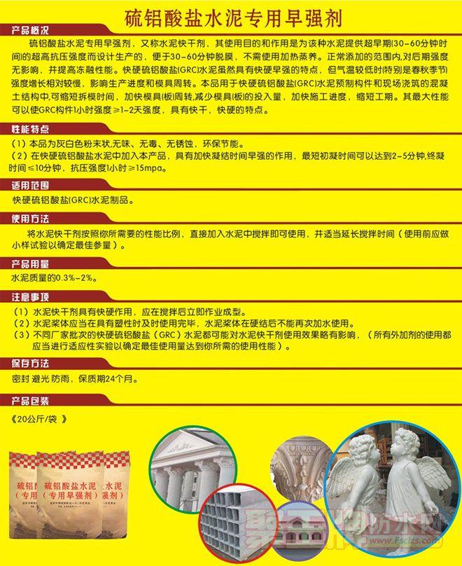 硫铝酸盐水泥专用早强剂产品说明