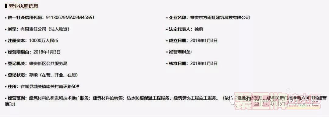 东方雨虹雄安子公司注册成立/天津禹神雄安新区办事处成立/远大洪雨拟入选第二批绿色工厂
