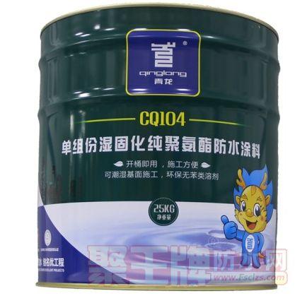 单组份湿固化纯聚氨酯防水涂料(CQ104)