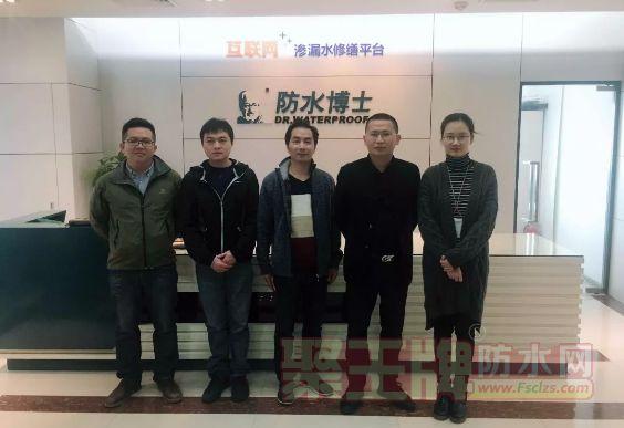 万科厦门采购部等与防水博士总经理林志炼、副总经理刘志宏先生.png