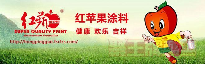 红苹果涂料厂家招商加盟