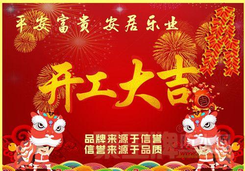 聚王牌防水材料招商网祝贺安德斯防水:2018年开工大吉.jpg