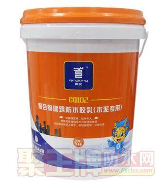 青龙牌聚合物建筑防水胶乳(CQ102