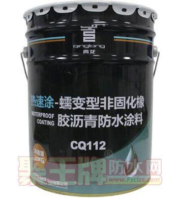 青龙牌热熔改性沥青涂料 CQ112